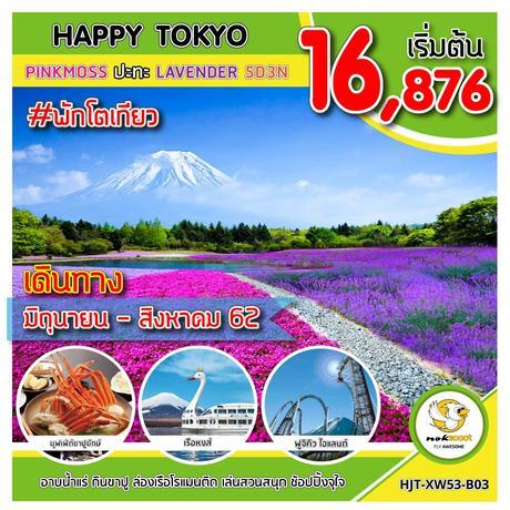 HJT-XW53-B03  HAPPY TOKYO PINKMOSS ปะทะ ลาเวนเดอร์                      UPDATE 11/06/2019