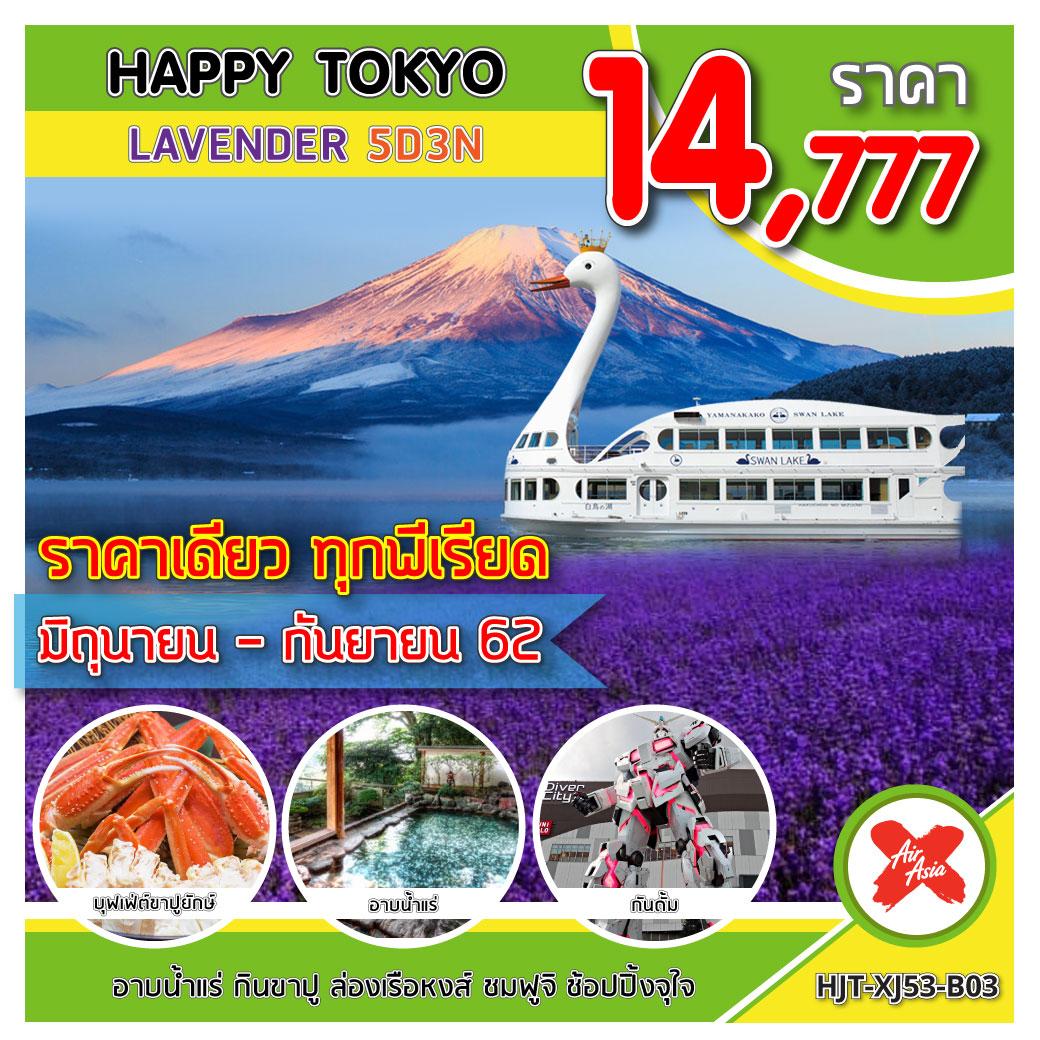 HPJ53-B03 โตเกียว ลาเวนเดอร์ 5 วัน 3 คืน เดือนก.ค. - ก.ย. 62 เริ่มต้น 14,777 (XJ)