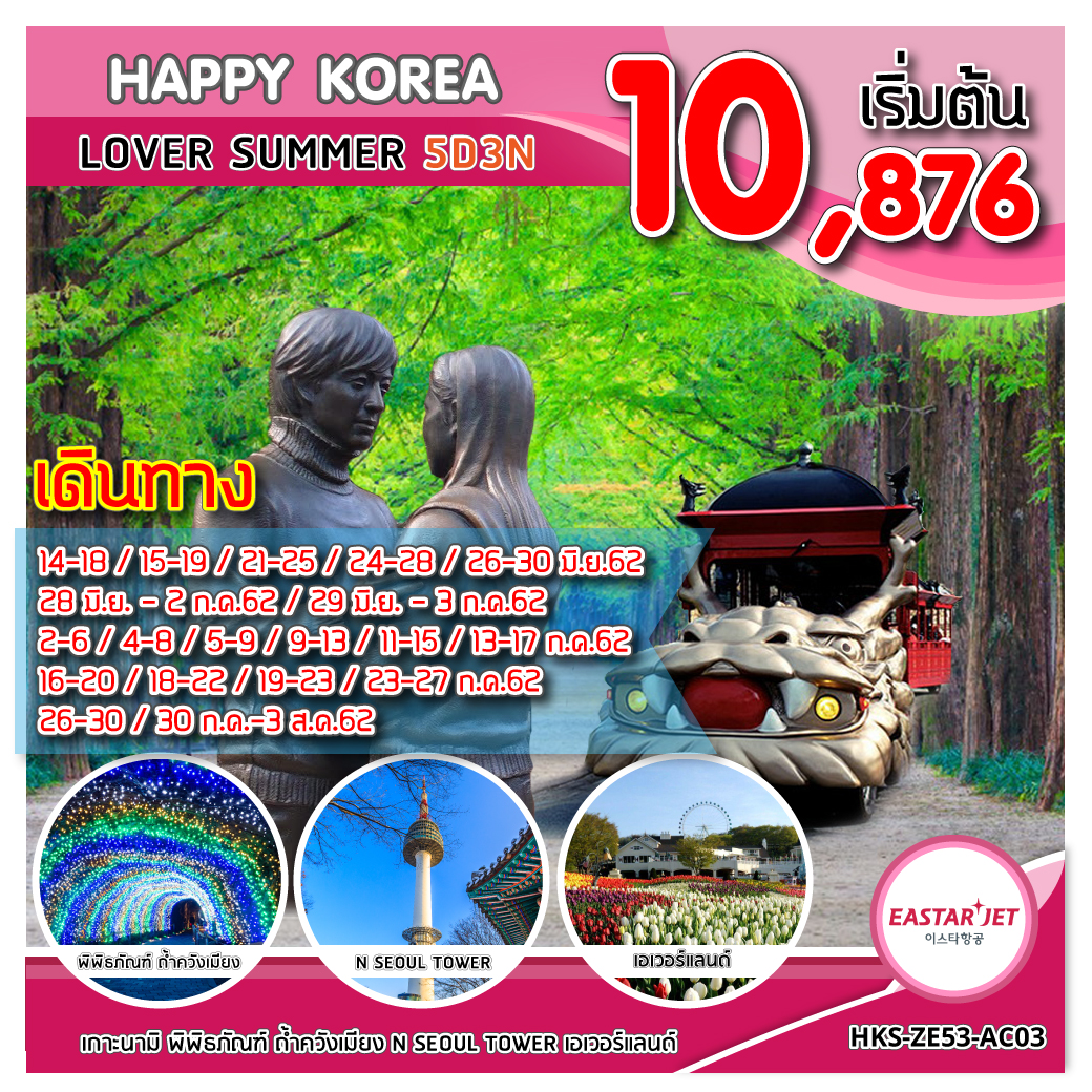 ทัวร์เกาหลี HKS-ZE53-AC03 HAPPY KOREA LOVER SUMMER