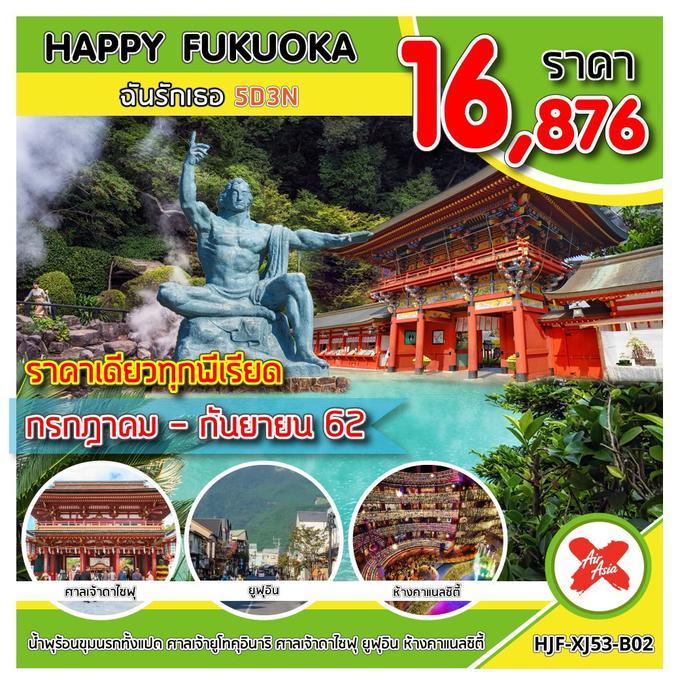 HJF-XJ53-B02 HAPPY FUKUOKA ฉันรักเธอ 5D3N               UPDATE 24/06/2019
