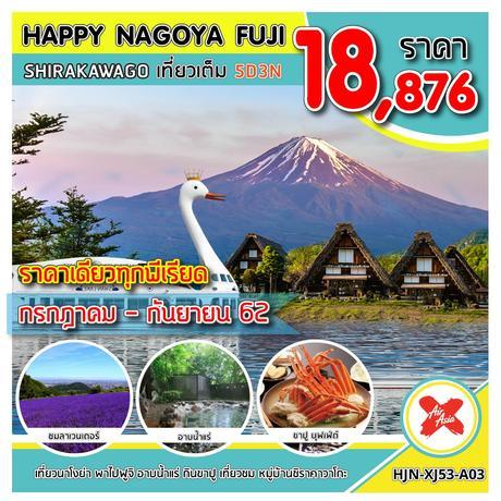HJN-XJ53-A03 HAPPY NAGOYA FUJI  SHIRAKAWAGO เที่ยวเต็ม       UPDATE 30/05/19
