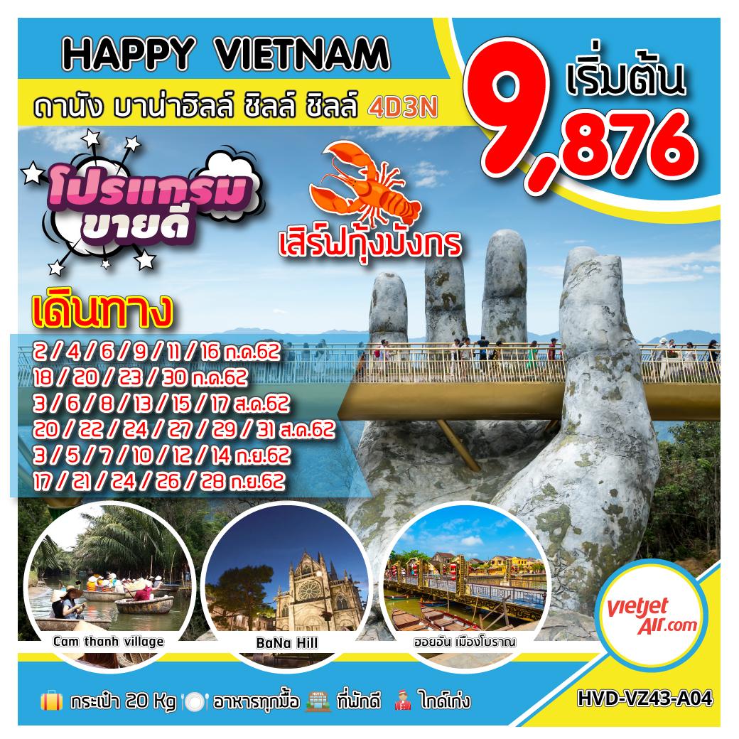 ทัวร์เวียดนาม HVD-VZ43-A04 HAPPY VIETNAM ดานัง บาน่าฮิลล์ ซิลล์ ซิลล์ 4วัน3คืน