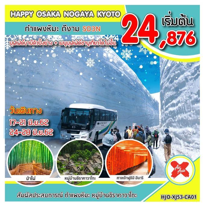 ทัวร์ญี่ปุ่น โอซาก้า HJO-XJ53-CA01 HAPPY OSAKA กำแพงหิมะ ดีงาม UPDATE 24/4/62