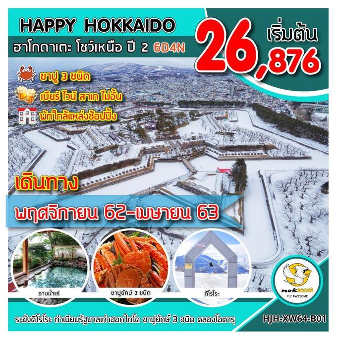 ทัวร์ญี่ปุ่น ทัวร์ฮอกไกโด HJH-XW64-B01  HAPPY HOKKAIDO ฮาโกดาเตะ โชว์เหนือ ปี 2