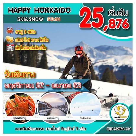 ทัวร์ญี่ปุ่น ทัวร์ฮอกไกโด HJH-XW64-C01  HAPPY HOKKAIDO SKI&SNOW