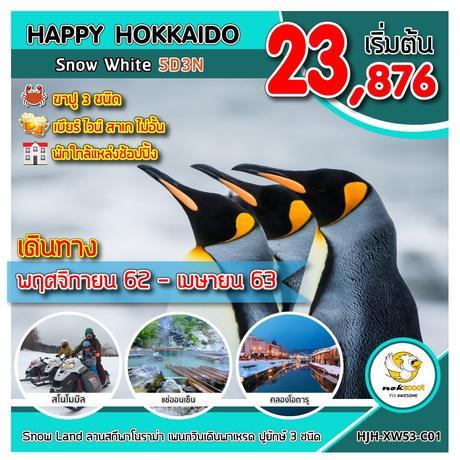 HJH-XW53-C01  HAPPY HOKKAIDO Snow White    UPDATE 12/6/2019
