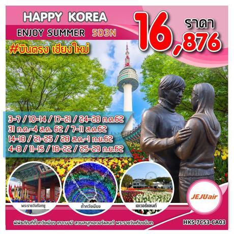 ทัวร์เกาหลี HKS-7C53-CA03 HAPPY KOREA ENJOY SUMMER (บินตรง เชียงใหม่)