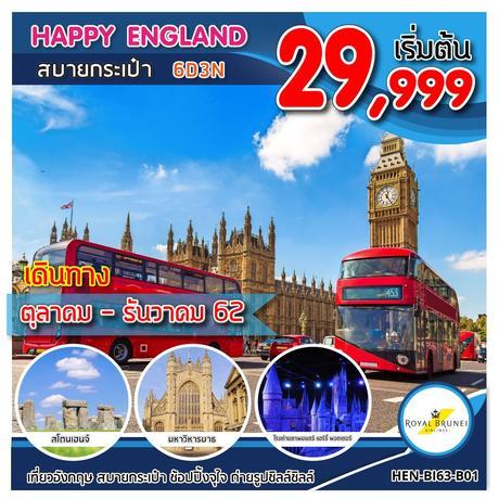 ทัวร์อังกฤษ HEN-BI63-B01 HAPPY ENGLAND สบายกระเป๋า 6D3N     UPDATE 07/08/62