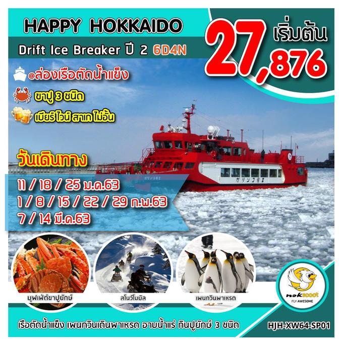 HJH-XW64-SP01  HAPPY HOKKAIDO Drift Ice Breaker ปี 2