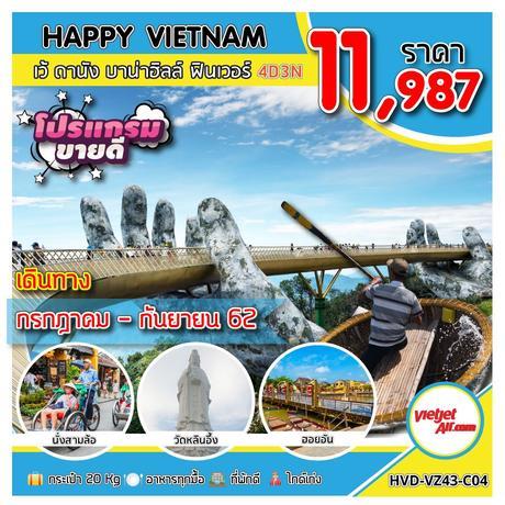 ทัวร์เวียดนาม HVD-VZ43-C04 HAPPY VIETNAM เว้ ดานัง บาน่าฮิลล์ ฟินเวอร์ 4วัน3คืน