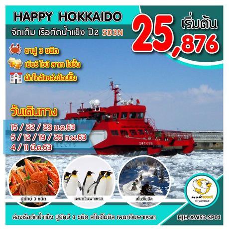 HJH-XW53-SP01 HAPPY HOKKAIDO จัดเต็ม เรือตัดน้ำแข็ง ปี 2     UPDATE 22/06/2019