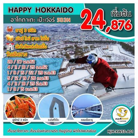 HJH-XW53-A01 HAPPY HOKKAIDO ฮาโกดาเตะ เป๊ะเว่อร์  UPDATE 22/06/2019