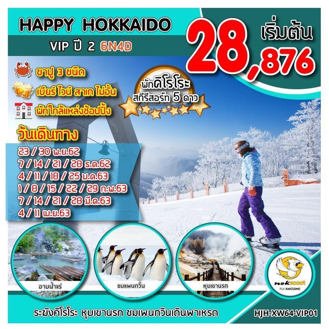 HJH-XW64-VIP01 HAPPY HOKKAIDO BEST OF SNOW พัก คิโรโระ สกีรีสอร์ท ปี 2