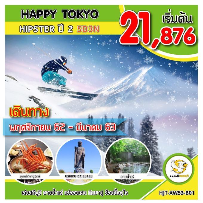 HJT-XW53-B01 HAPPY TOKYO  ปี 2         UPDATE 09/07/2019