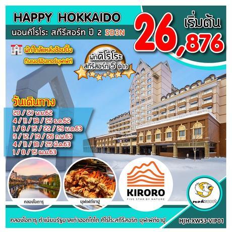 HJH-XW53-VIP01  HAPPY HOKKAIDO นอนคิโรโระ สกีรีสอร์ท ปี 2    UPDATE 2/07/2019