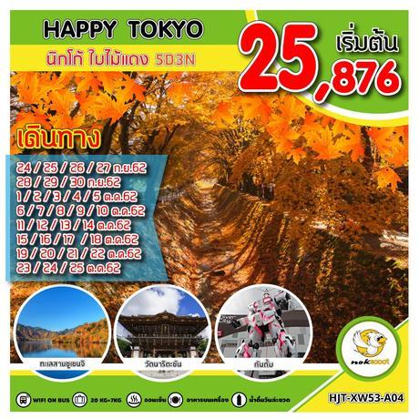 HJT-XW53-A04 HAPPY TOKYO นิกโก้ ใบไม้แดง