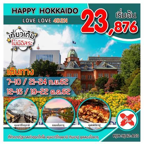 ทัวร์ญี่ปุ่น ทัวร์ฮอกไกโด HJH-XJ42-A03  HAPPY HOKKAIDO LOVE LOVE