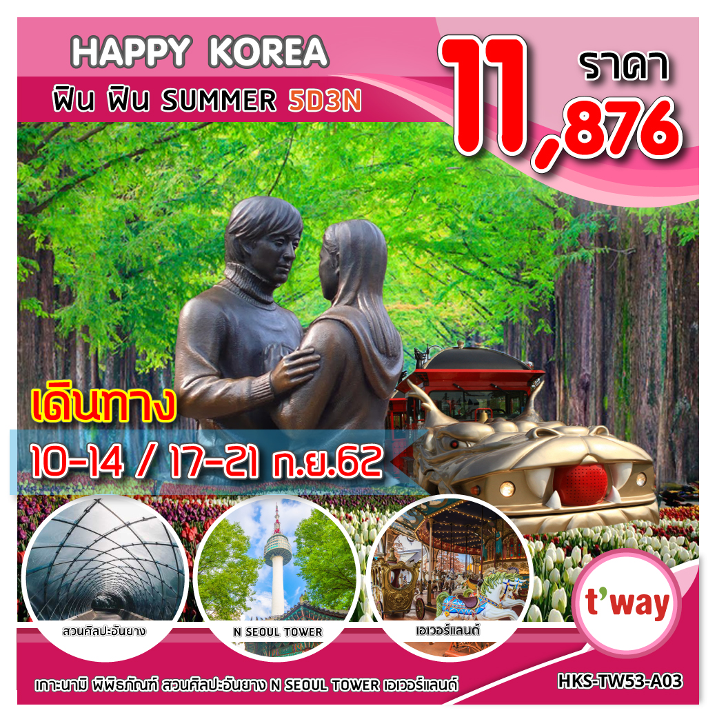 ทัวร์เกาหลี HKS-TW53-A03 HAPPY KOREA ฟิน ฟิน SUMMER