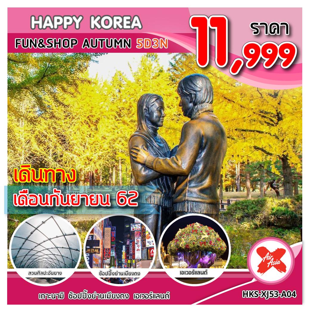 ทัวร์เกาหลี HKS-XJ53-A04 HAPPY KOREA FUN&SHOP AUTUMN