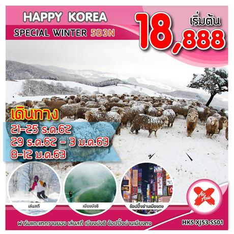 ทัวร์เกาหลี HKS-XJ53-SS01 HAPPY KOREA SPECIAL WINTER