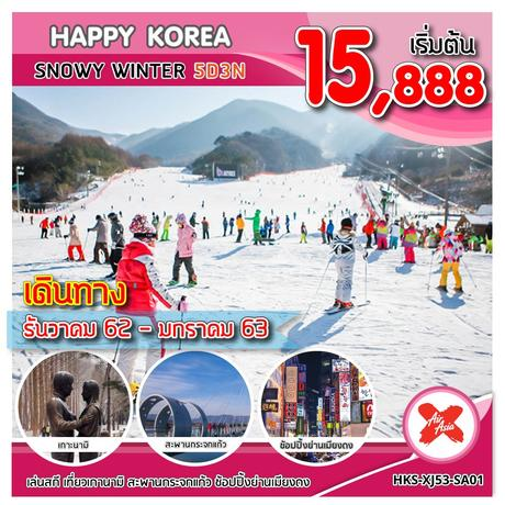 ทัวร์เกาหลี HKS-XJ53-SA01 HAPPY KOREA SNOWY WINTER