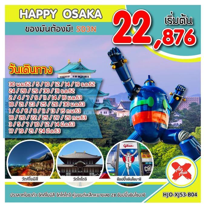 ทัวร์ญี่ปุ่น โอซาก้า HJO-XJ53-B04_HAPPY OSAKA ของมันต้องมี !