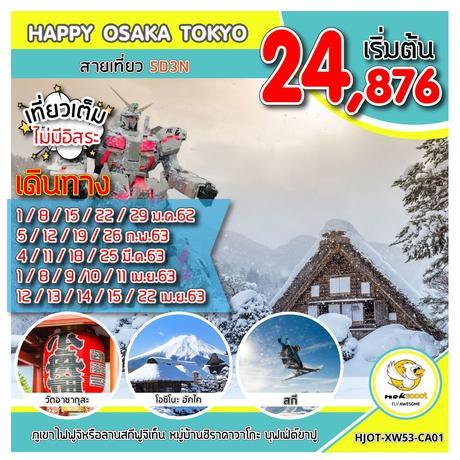 ทัวร์ญี่ปุ่น โอซาก้า-โตเกียว HJOT-XW53-CA01  HAPPY OSAKA TOKYO สายเที่ยว