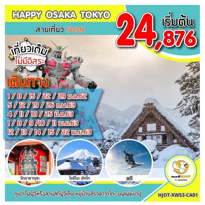 ทัวร์ญี่ปุ่น โอซาก้า-โตเกียว HJOT-XJ53-CA01  HAPPY OSAKA TOKYO สายเที่ยว