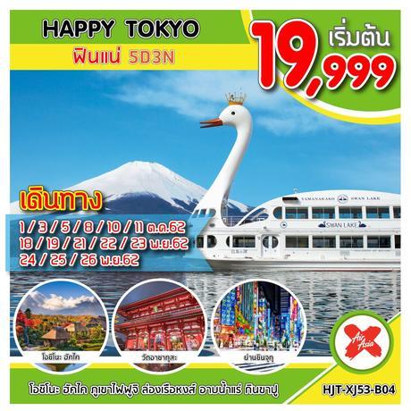 ทัวร์ญี่ปุ่น โตเกียว HJT-XJ53-B04  HAPPY TOKYO ฟินแน่     UPDATE 17/09/2019