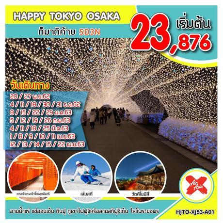 ทัวร์โตเกียว-โอซาก้า HJTO-XJ53-A01 HAPPY TOKYO OSAKA ก็มาดิค้าบ