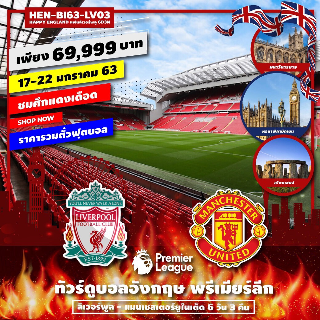 ทัวร์อังกฤษ ทัวร์ดูฟุตบอล HEN-BI63-LV03 HAPPY ENGLAND แฟนลิเวอร์พลู 6D3N UPDATE 24/08/62