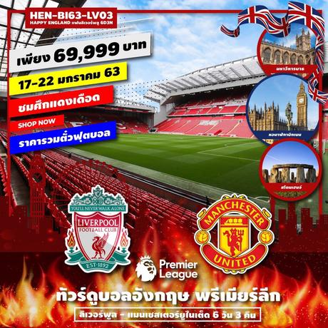 ทัวร์อังกฤษ ทัวร์ดูฟุตบอล HEN-BI63-LV03 HAPPY ENGLAND แฟนลิเวอร์พลู 6D3N UPDATE 21/10/62