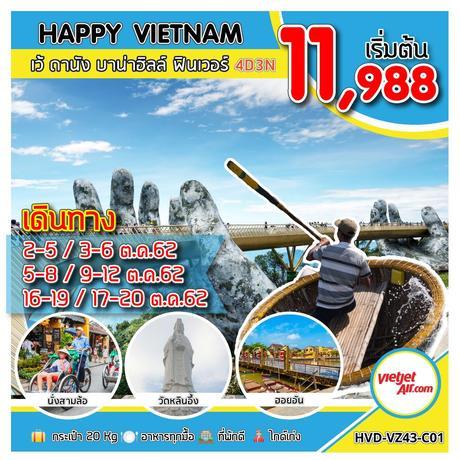 ทัวร์เวียดนาม HVD-VZ43-C01 HAPPY VIETNAM เว้ ดานัง บาน่าฮิลล์ ฟินเวอร์ 4วัน3คืน