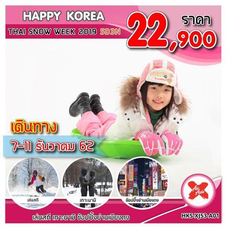 ทัวร์เกาหลี HKS-XJ53-A01 HAPPY KOREA THAI SNOW WEEK 2019