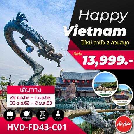 ทัวร์เวียดนาม HVD-FD43-C01 HAPPY VIETNAM ปีใหม่ ดานัง 2 สวนสนุก