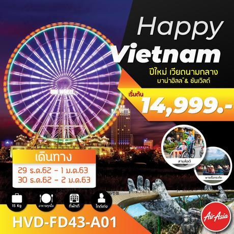 ทัวร์เวียดนาม HVD-FD43-A01 HAPPY VIETNAM ปีใหม่ เวียดนามกลาง บาน่าฮิลล์&ซันเวิลด์