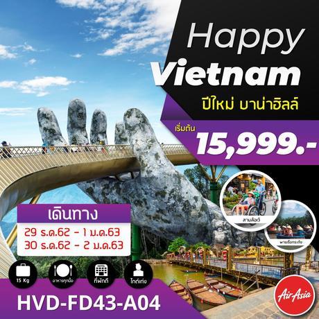 ทัวร์เวียดนาม HVD-FD43-A04 HAPPY VIETNAM ปีใหม่ บาน่าฮิลล์ 4วัน3คืน