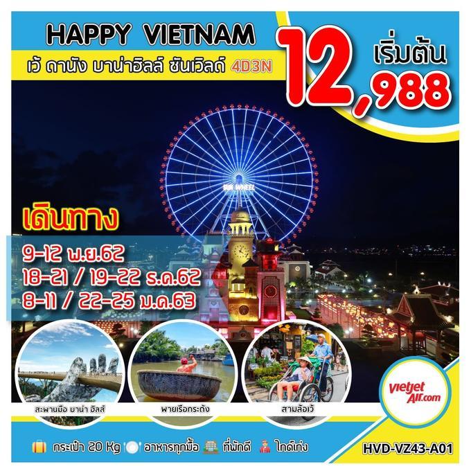 ทัวร์เวียดนาม HVD-VZ43-A01 HAPPY VIETNAM เว้ ดานัง บาน่าฮิลล์ ซันเวิลด์ 4วัน3คืน