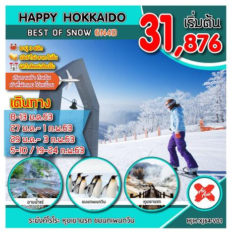 ทัวร์ญี่ปุ่น ทัวร์ฮอกไกโด HJH-XJ64-V01 HAPPY HOKKAIDO BEST OF SNOW