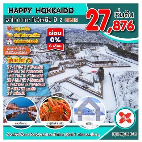 ทัวร์ญี่ปุ่น ทัวร์ฮอกไกโด HJH-XJ64-B01  HAPPY HOKKAIDO ฮาโกดาเตะ โชว์เหนือ ปี 2