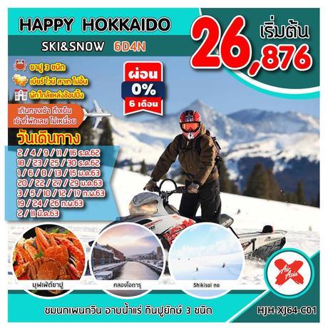 ทัวร์ญี่ปุ่น ทัวร์ฮอกไกโด HJH-XJ64-C01  HAPPY HOKKAIDO SKI&SNOW