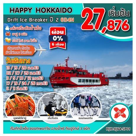 ทัวร์ญี่ปุ่น ทัวร์ฮอกไกโด HJH-XJ64-SP01  HAPPY HOKKAIDO Drift Ice Breaker