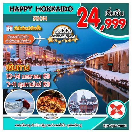 HJH-XJ53-VIP01 HAPPY HOKKAIDO 5D3N                        UP DATE 06/1/2020
