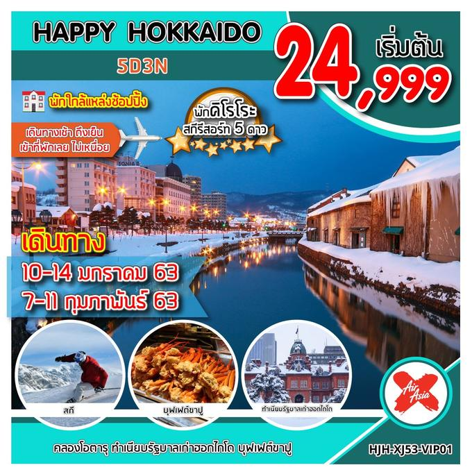 HJH-XJ53-VIP01 HAPPY HOKKAIDO นอนคิโรโระ สกีรีสอร์ท ปี 2             UP DATE 13/09/2019