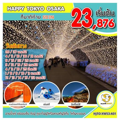 HJTO-XW53-A01  HAPPY TOKYO OSAKA ก็มาดิค้าบ      UP DATE 5/11/2019