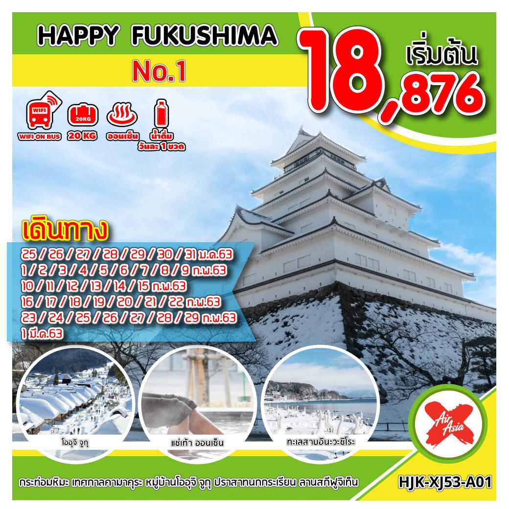 HJK-XJ53-A01 HAPPY FUKUSHIMA NO.1