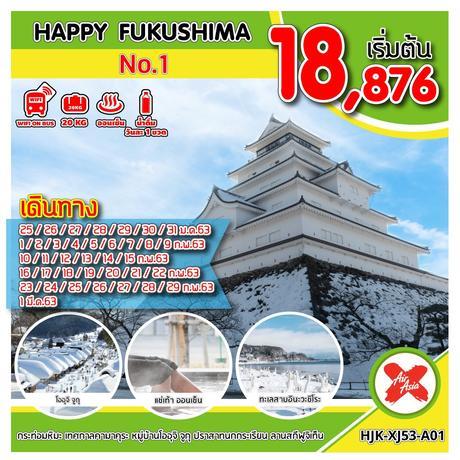 HJK-XJ53-A01 HAPPY FUKUSHIMA NO 1