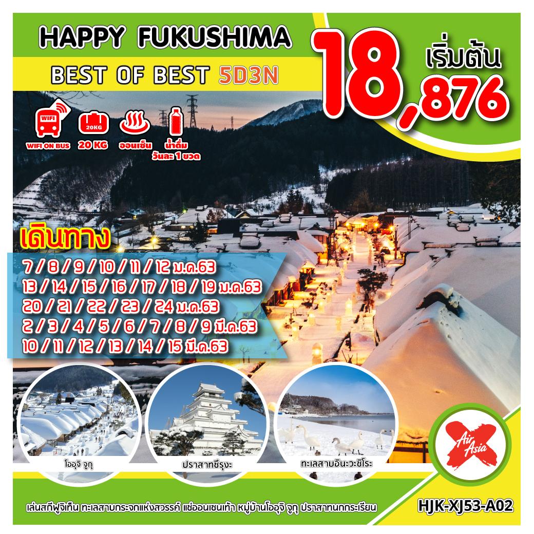 HJK-XJ53-A02 HAPPY FUKUSHIMA BEST OF BEST