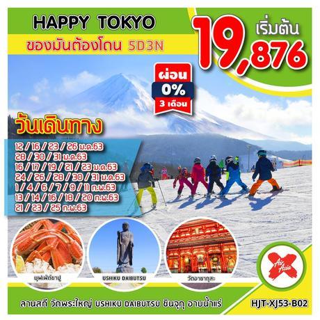 HJT-XJ53-B02 HAPPY TOKYO ของมันต้องโดน