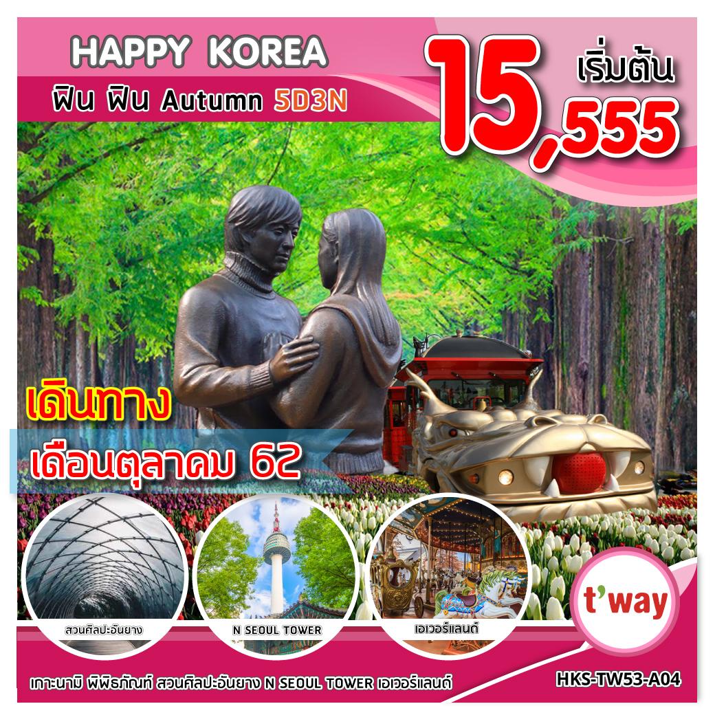 ทัวร์เกาหลี HKS-TW53-A04 HAPPY KOREA FIN FIN AUTUMN